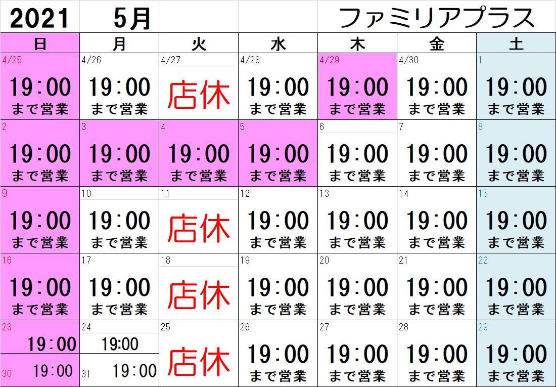 ファミリア白河店営業日カレンダー