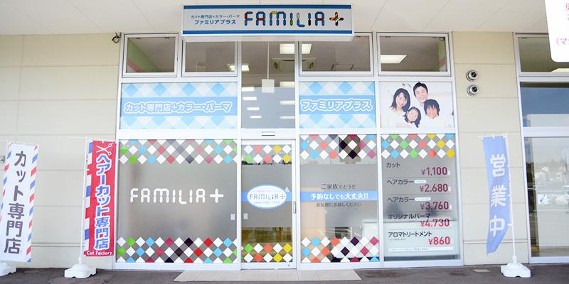 ファミリアプラス須賀川店