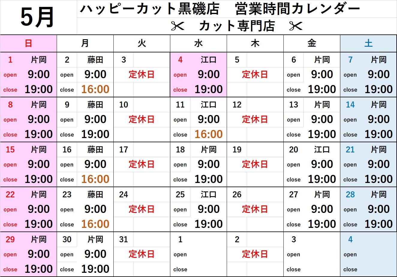 ハッピーカット黒磯営業日カレンダー