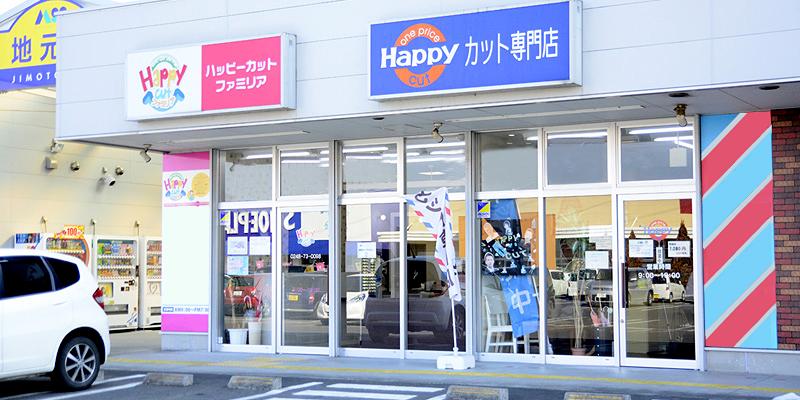 ハッピーカット須賀川店