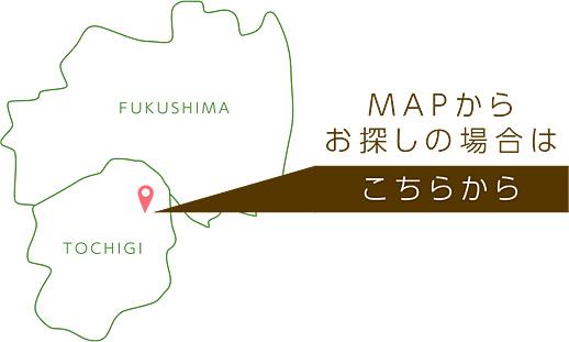 マップから検索