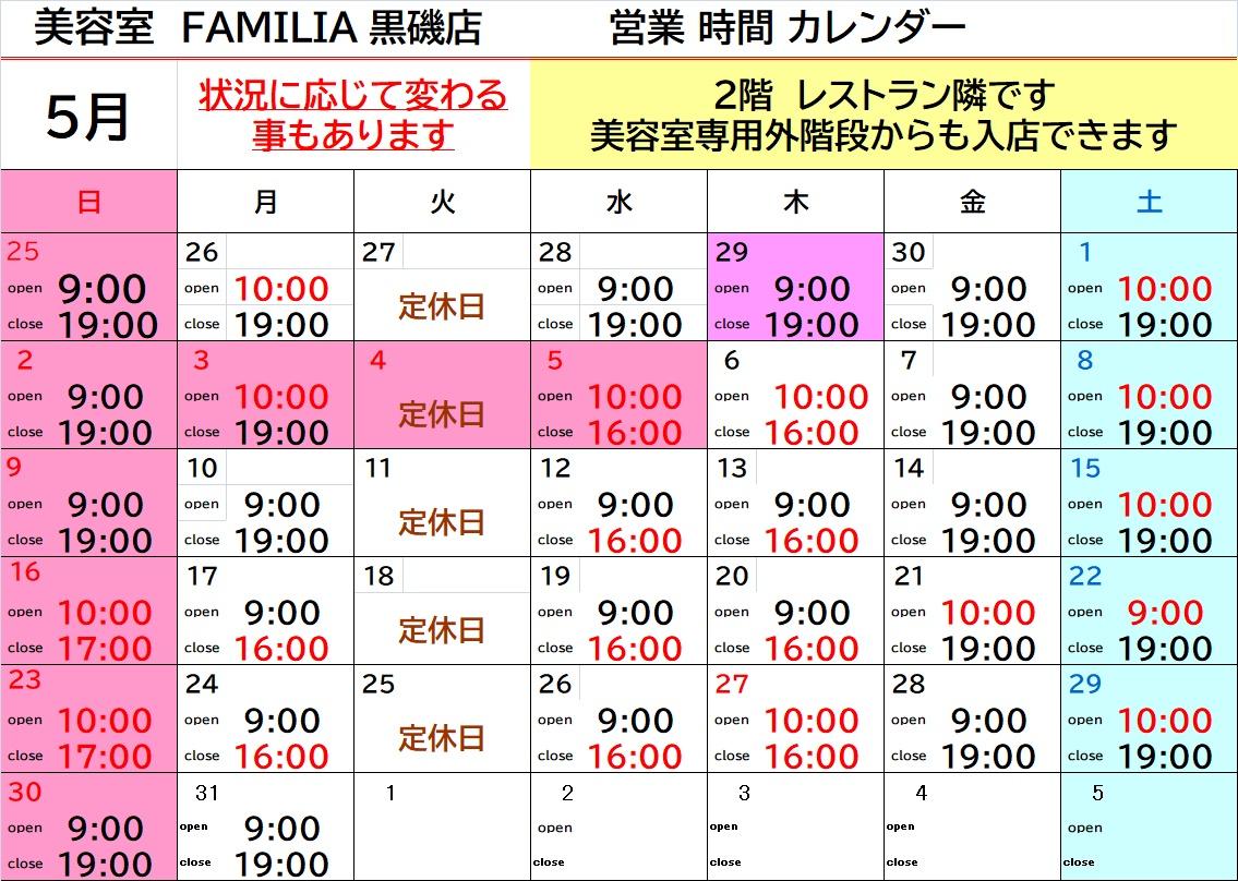 ファミリア黒磯店営業日カレンダー