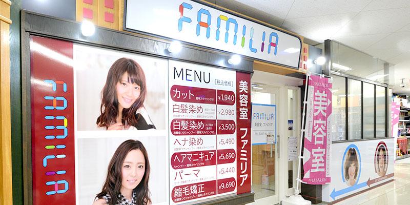 ファミリアMEGAドン・キホーテ黒磯店